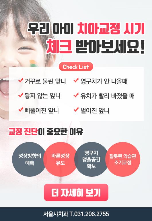 샤치과팝업(소아교정).jpg